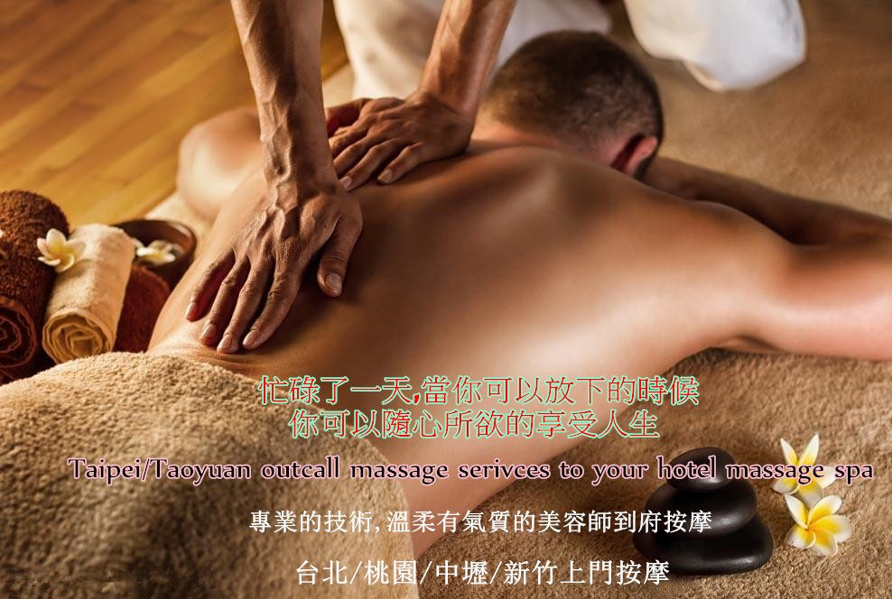 Best Taipei Outcall Massage/Taoyuan outcall massage/Taichung escort/台北上門按摩/桃園上門按摩/酒店上門按摩/飯店按摩/賓館按摩
